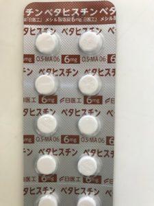 めまいの薬